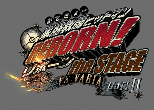 『家庭教師ヒットマンREBORN!』the STAGE–vs VARIA partⅡ-