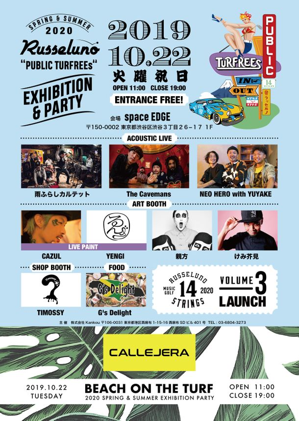 「PUBLIC TURFREE'S&BEACH ON THE TURFEXHIBITION&PARTY 2020」2019年10月22日(火)渋谷space EDGEにて開催