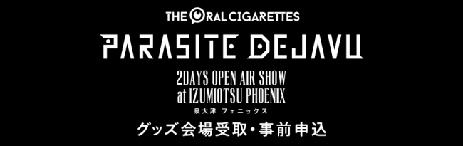 THE ORAL CIGARETTES「PARASITE DEJAVU 〜2DAYS OPEN AIR SHOW〜」にて、グッズ事前申込・会場受取サービスを実施!
