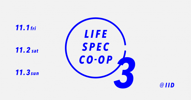 【ALL YOURS】主催イベント LIFE SPEC CO-OP3 東京都世田谷区池尻の IID 世田谷ものづくり学校で開催決定!