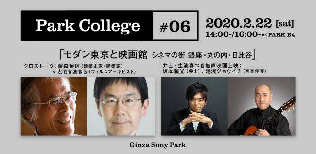 Ginza Sony ParkにてPark College #06『モダン東京と映画館 シネマの街 銀座・丸の内・日比谷』を開催!