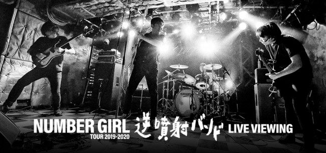 NUMBER GIRL TOUR 2019-2020『逆噴射バンド』LIVE VIEWING開催決定!!